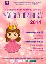 29-30 листопада відбудеться ювілейний конкурс Міні-Міс «Чарівна перлинка-2014»
