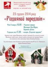 23 грудня запрошуємо на святковий вечір «Різдвяний передзвін»