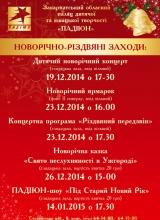 19 грудня - Дитячий новорічний концерт
