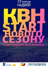 "23 жовтня гала-концерт ""Старт нового сезону"" КВН"