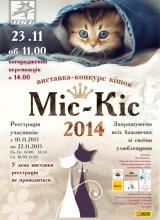 """23 листопада - виставка-конкурс кішок """"Міс-кіс 2014"""""""