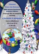"""20 та 21 грудня - новорічне свято школи """"Радість""""  """"Зустріч із казкою"""""""