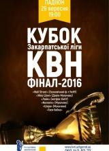 29 вересня о 19-00 Кубок Закарпатської ліги КВН, фінал 2016