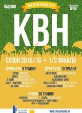 26 травня - Кубок закарпатської ліги КВН