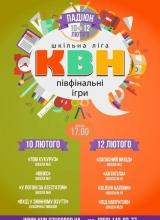 10 та 12 лютого: півфінал Шкільної ліги КВН