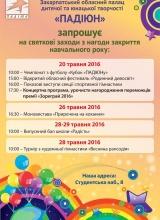 20-29 травня: закриття навчального сезону 2015-2016