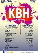 23 лютого, 2 березня - другий тур Закарпатської ліги КВН