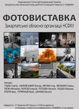 31 березня 2017 року о 15:00 - фотовиставка Закарпатської обласної організації НСФХУ