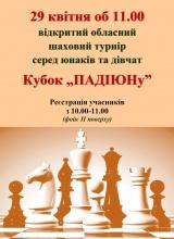 """29 квітня об 11:00 - відкритий обласний шаховий турнір Кубок """"ПАДІЮНу""""."""