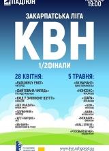 28 квітня, 5 травня о 19:00 - Півфінальні ігри Закарпатської ліги КВН