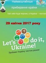 29 квітня о 10-00 – долучаємося до Всеукраїнської акції «Зробимо Україну чистою разом»