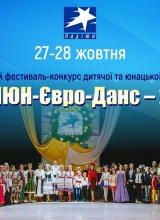 """ПАДІЮН-Євро-Данс-2018"""